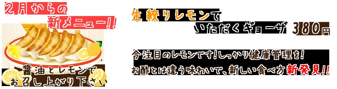 20190201_menu