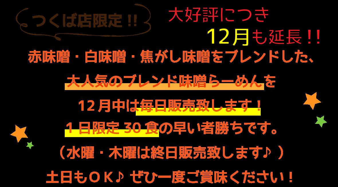 12月限定