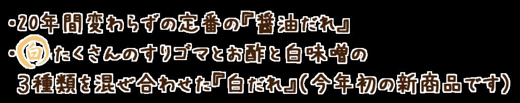 hiyashityuka_tare